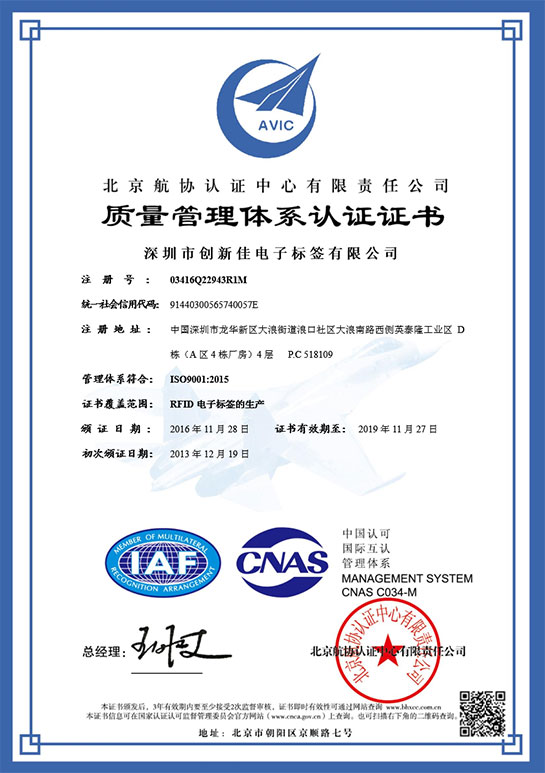 ISO90012015 Quality Management System Certification