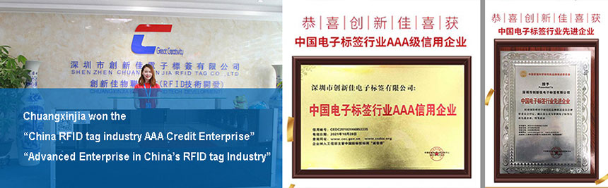 Won the Advanced Enterprise in China RFID Tag Industry