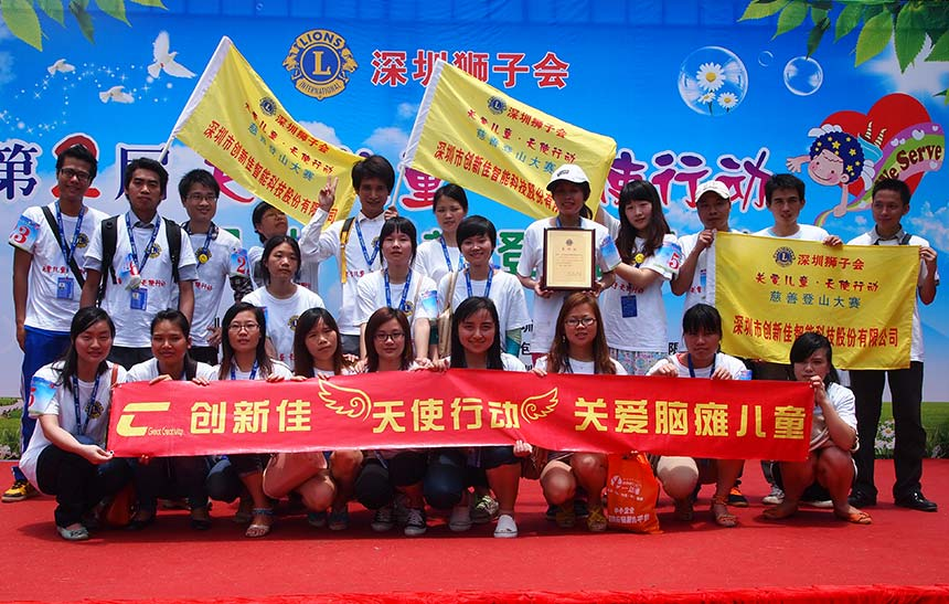 CXJ Join Shenzhen Lions Club since 2012