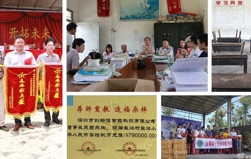 CXJ RFID Silicone Company  insist to make donations for education