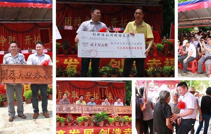 CXJ Have Invested Several Millions of Yuan In Rural Infrastructure Construction